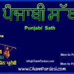 Punjabi Sath Captain Amarinder Singh ( Chann Pardesi Radio)