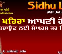 Sukhnaib Sidhu Live (17 August 2018) with Jatinder Pannu