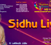 Sukhnaib Sidhu Live (16 August 2018) with Paviter Baba